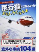 飛行機に乗るのがおもしろくなる本 アップグレード版