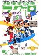 銀河宅配便マグロ 3巻(ビームコミックス)