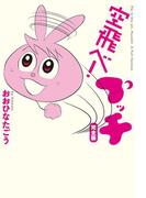 空飛べ! プッチ 完全版(ビームコミックス)