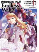 【期間限定価格】新機動戦記ガンダムW Endless Waltz 敗者たちの栄光(7)(角川コミックス・エース)