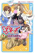 3レボリューション(1)(あすかコミックス)