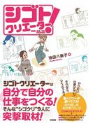 シゴトクリエーター(中経☆コミックス)