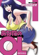 あなたのOL 1(アクションコミックス)