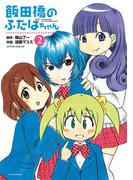 飯田橋のふたばちゃん 2(アクションコミックス)