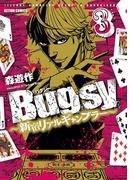 Bugsy ~新宿リアルギャンブラー~ 3(アクションコミックス)