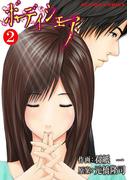 ボディシェア~俺のかわいいペットちゃん~ 2(アクションコミックス)