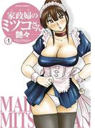 家政婦のミツコさん 1(アクションコミックス)