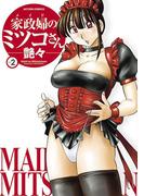 家政婦のミツコさん 2(アクションコミックス)