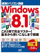 速効!パソコン講座 Windows 8.1