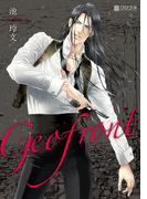 Geofront(クロフネコミックス)