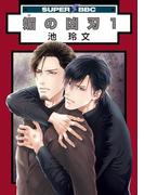 媚の凶刃(1)(スーパービーボーイコミックス)