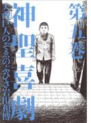 神聖喜劇 第五巻(幻冬舎単行本)