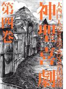 神聖喜劇 第四巻(幻冬舎単行本)