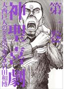 神聖喜劇 第一巻(幻冬舎単行本)