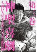 神聖喜劇 第三巻(幻冬舎単行本)