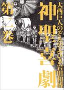 神聖喜劇 第二巻(幻冬舎単行本)