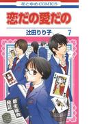 恋だの愛だの(7)(花とゆめコミックス)