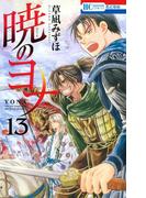 暁のヨナ(13)(花とゆめコミックス)