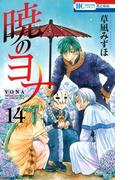 【期間限定価格】暁のヨナ(14)