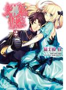 死神姫の再婚 2(B'sLOG COMICS)