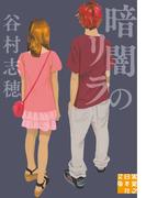 暗闇のリラ(実業之日本社文庫)