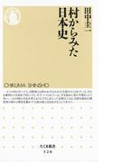 村からみた日本史(ちくま新書)