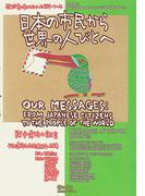 日本の市民から世界の人びとへ(教科書に書かれなかった戦争)