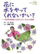 花に水をやってくれないかい? : 日本軍「慰安婦」にされたファン・クムジュの物語(教科書に書かれなかった戦争)