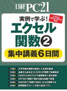 【期間限定価格】エクセル関数(2)集中講義6日間