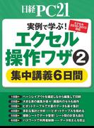 【期間限定価格】エクセル操作(2)集中講義6日間