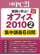 オフィス2010(2)集中講義6日間