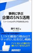 事例に学ぶ企業のSNS活用 「ソーシャルメディアの歩き方」から(日経e新書)