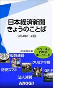 日本経済新聞 きょうのことば 2014年1~6月(日経e新書)
