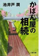 かばん屋の相続(文春文庫)