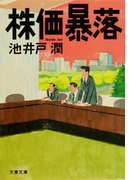 株価暴落(文春文庫)