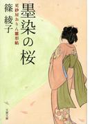 墨染の桜 更紗屋おりん雛形帖(文春文庫)