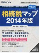 相続税マップ 早わかり 2014年版 (日経MOOK)