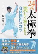 24式太極拳 美しく演じられる身体操作のコツ 太極拳チャンピオンが教える (BUDO−RA BOOKS)
