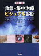 救急・集中治療ビジュアル診断 カラー版