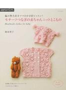 モチーフつなぎの赤ちゃんニットとこもの 編み物大好きママのかぎ針レッスン! Handmade clothes for baby