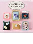 ビーズ刺しゅうのアクセサリー すべて作り方つき (レディブティックシリーズ)(レディブティックシリーズ)