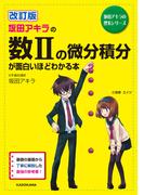 坂田アキラの数Ⅱの微分積分が面白いほどわかる本 新課程版 改訂版 (坂田アキラの理系シリーズ)