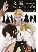 文豪ストレイドッグス 05 (角川コミックス・エース)(角川コミックス・エース)