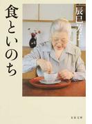 食といのち (文春文庫)(文春文庫)