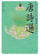 唐詩選 ビギナーズ・クラシックス 中国の古典(角川ソフィア文庫)