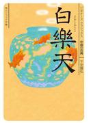 白楽天 ビギナーズ・クラシックス 中国の古典(角川ソフィア文庫)