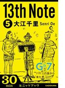 13th Note (5) ハイジの国から来た男。(カドカワ・ミニッツブック)