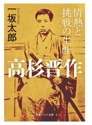 高杉晋作 情熱と挑戦の生涯(角川ソフィア文庫)