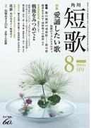 短歌 26年8月号(雑誌『短歌』)