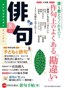 俳句 26年8月号(雑誌『俳句』)